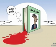 Il governo degli Asad - Ultimo capitolo