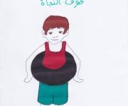 illustrazione di Claudia Avolio