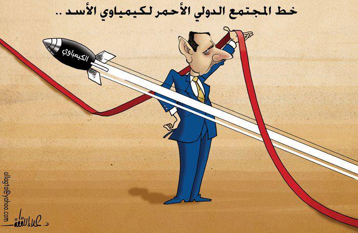 di 'Ala Allaqta - La linea rossa della comunità internazionale per le armi chimiche di Asad