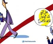 di Khalil Abu 'Arafe - Ma sei sicuro che ha superato la linea rossa?