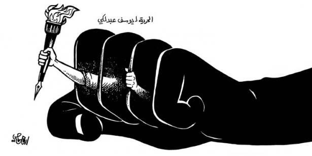 Libertà a Yusef Abdalki - di Armand Homsi per al Nahar