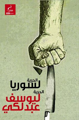 Libertà alla Siria, libertà a Yusef Abdalki - Qamh Hawran