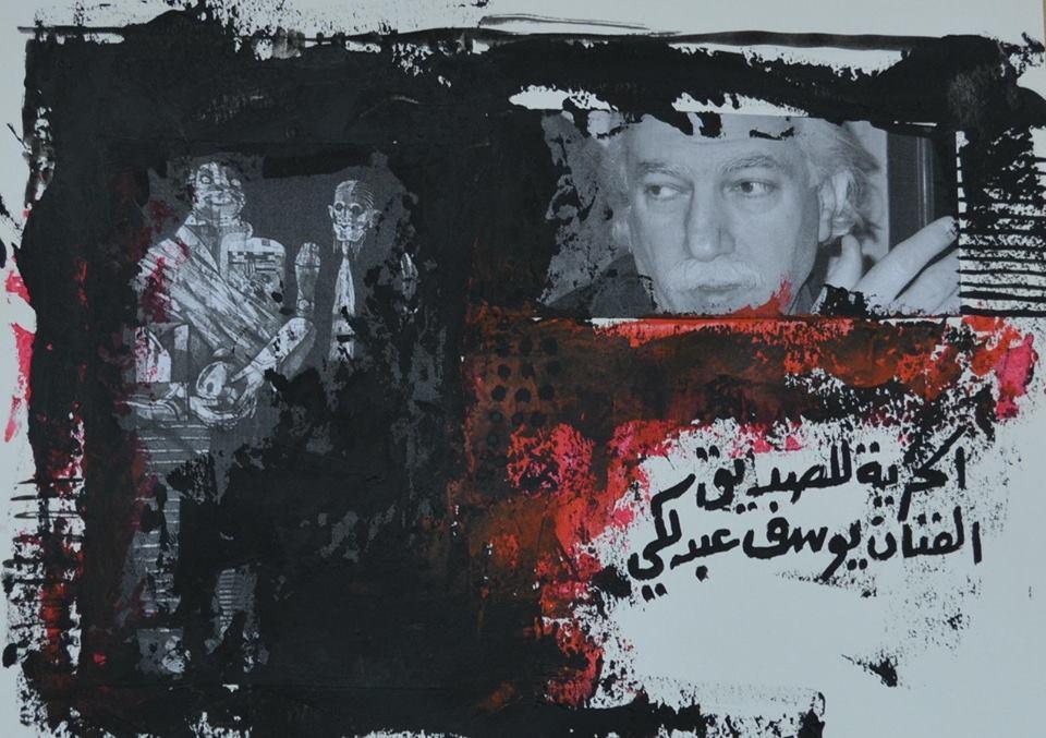 Libertà all'amico Yusef Abdalki - di 'Abbas Yusif