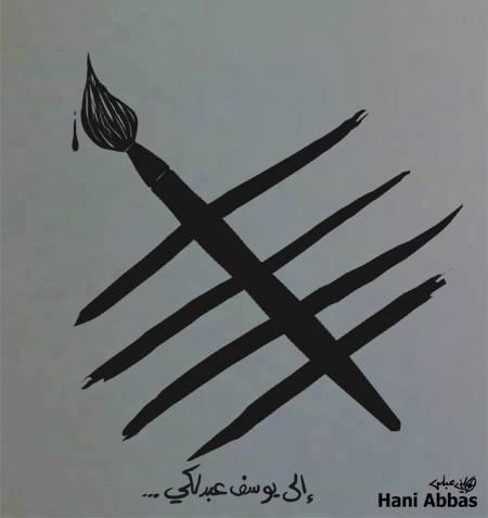 A Yusef Abdalki - di Hani Abbas