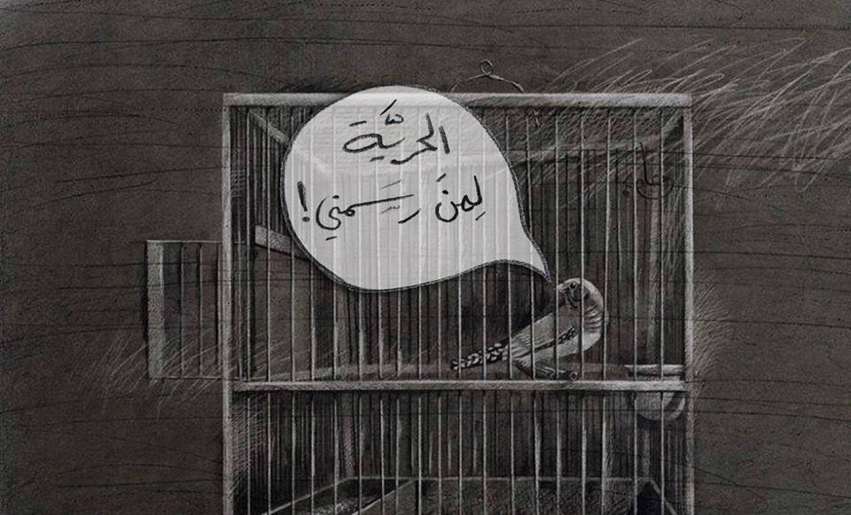Libertà a chi mi ha disegnato - di Saad Hajo