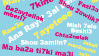 """(an-Nahar Shabab, September 30, 2010) تمر ليلى وابنتها تانيا قرب أحد الأفران في شوارع الدكوانة. تحاول ليلى قراءة اسم المحل لكنها تعجز. تسأل تانيا فتجيبها ضاحكة:""""Man2ouche b Za3tar"""". ليلى ليست […]"""