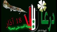 (ANSA, Mar 19, 2011) Almeno quattro morti, decine o forse centinaia di feriti e una città nel sud della Siria asserragliata e presidiata dalle forze di sicurezza, protette da elicotteri […]
