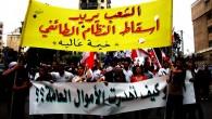 """Beirut, 26 marzo. Un mese fa, sotto una pioggia scrosciante, il primo esile corteo lasciava presagire settimane venture di pacifiche e colorate proteste. """"Il popolo vuole la caduta del regime […]"""