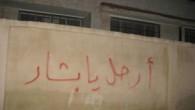 """(March 25, 2010) In attesa delle paventate manifestazioni anti-governative convocate per oggi, venerdì di preghiera, in tutte le città della Siria, e all'indomani delle annunciate """"riforme politiche decise dal presidente […]"""