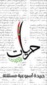 Logo di Hurriyat