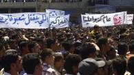 Il 28/mo venerdì consecutivo di proteste in Siria. Il resoconto. A poche ore dall'inizio dell'annunciata missione ufficiale a Damasco del segretario della Lega Araba, sono almeno nove i manifestanti civili […]