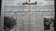 """Lo storico quotidiano libanese as Safir, da decenni vicino alle posizioni del regime di Damasco e per lungo tempo voce della """"Sinistra araba"""" e delle istanze del panarabismo nasseriano, sopravviverà […]"""