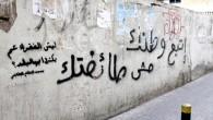 """""""Segui la tua nazione, non la tua confessione"""" è questo il significato del graffito a sinistra vergato sul muro di una strada di Beirut, una delle poche tracce che rimangono […]"""