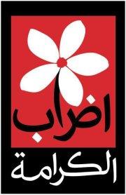 """Logo dello """"Sciopero della dignità"""", 11 dicembre 2011"""