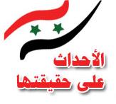 """Sana, logo della sezione """"Gli eventi nella loro verità"""""""