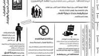 E' tutto pronto in Siria per l'apertura il 12 dicembre delle urne per il rinnovo dei consigli municipali, ma i seggi elettorali secondo attivisti saranno boicottati nell'ambito di un'azione di […]