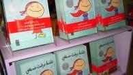 (di Elena Chiti) Alla Fiera del Libro di Beirut ci sono stand più colorati degli altri, in cui cappelli di maghi e carote di conigli fanno capolino tra le pagine. […]