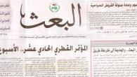 Il Baath, partito al potere in Siria da quasi mezzo secolo, terrà all'inizio di febbraio il suo undicesimo congresso nazionale in cui si appresta ad annunciare la fine del suo […]