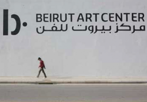 Il logo del Beirut Art Center (Bac)