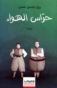 La copertina di Hurras al Hawa'