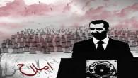(di Elena Chiti) I siriani manifestano dal 15 marzo 2011, sfidando la repressione del regime e il silenzio del mondo. E dopo il doppio veto russo e cinese a una […]