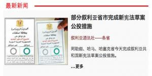 L'agenzia Sana in cinese illustra i pregi della nuova costituzione