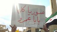 """Gli """"abitanti di Bab Amro, Homs, tornano a casa con il ripristino della sicurezza nel quartiere"""", titolava il 6 marzo 2012 l'agenzia ufficiale siriana Sana. Eppure per il quinto giorno […]"""