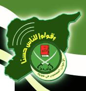 Il logo dei Fratelli musulmani siriani