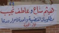 Il solito giretto del regime: come capita ai giornalisti accreditati, anche i sei osservatori Onu da poco giunti in Siria sono stati portati il 17 aprile scorso a Daraa. Scortati […]