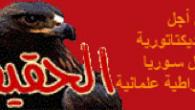 """(Il Mondo di Annibale). I ribelli dell'Esercito libero siriano (Esl), in particolare della Brigata al Faruq impongo la tassa islamica alla popolazione cristiana residente nel """"governatorato"""" di Homs. La notizia, […]"""
