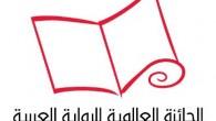 …Rabi' Jaber! Che, a soli 42 anni, si aggiudica l'Arabic Booker Prize del 2012 (International Prize for Arabic Fiction, in arabo al-Jâ'iza al-'âlamiyya li'l-riwâya al-'arabiyya) diventando il più giovane vincitore […]