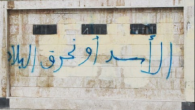 (di Joshua Landis, Syria Comment). The sectarian nature of the end-game is becoming ever more brutal and naked. The massacres at Houla andMazraat al Kabir reveal the sectarian logic of […]