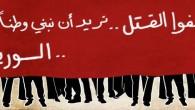 (di Andrea Glioti, per Left). Non è impossibile restare pacifisti inmezzo a una guerra. A 16 mesi dall'iniziodella rivoluzione siriana, chi manifestavacontro il regime è stato costretto dallarepressione governativa a […]