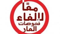 Tutto è cominciato a maggio, quando il programma televisivo del canale libanese MTV Enta Horr (Sei libero, in dialetto levantino) ha trasmesso una puntata in cui venivano mostrate immagini girate […]
