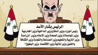 """Il vicepresidente Faruq al Sharaa? """"Bashar Assad lo fa dormire a letto con lui così non scappa"""". Il confine con la Giordania? """"Alla dogana, oltre al varco per gli stranieri […]"""