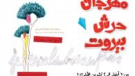 Dal 20 al 2 ottobre 2012 riapre il più grande spazio verde di Beirut, ma solo per una decina di giorni. Horsh Beirut (la Foresta di Beirut), ovvero quel che […]
