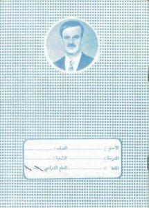 Copertina di un quaderno scolastico siriano