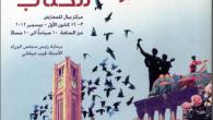 Se non è più vero che – come recita un detto arabo – i libri si scrivono al Cairo, si stampano a Beirut e si leggono a Bagdad, è ancora […]