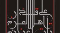 Anche chi non sa leggere l'arabo, non riesce a rimane indifferente di fronte alla calligrafia: l'equilibrio perfetto tra forma e contenuto raggiunto con pochi tratti eleganti. Chiunque si trovi a […]