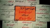 In Siria alcuni attivisti continuano ancora a fare appello in tutti i modi allo spirito dei primi mesi della rivoluzione siriana, alle iniziative non violente e alle azioni di disobbedienza […]