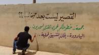 (di Lorenzo Trombetta, Limesonline). Una delle certezze del Medio Oriente degli ultimi vent'anniera che il regime siriano della famiglia Asad assicurava agli Hezbollah il passaggio di armi, uomini e mezzi […]
