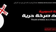 Un gruppo di donne detenute nel carcere femminile di Adra a Damasco ha iniziato il 1° luglio unosciopero della famedi cui hanno informato il tribunale anti-terrorismo. Tra di loro ci […]
