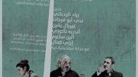 Figlio di una leggenda – Fairuz – e divenuto leggenda lui stesso, Ziad Rahbani è musicista, compositore, attore e drammaturgo.È diventato famoso non solo per la sua musica, ma anche […]