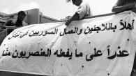 (di Eva Ziedan). Beirut, la città che ho sempre amato senza mai visitarla. Per noi siriani Beirut è la capitale dei poeti. Molti poeti e intellettuali siriani hanno trovato a […]