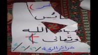 (diSherry al Hayek, The Syrian Observer. Traduzione dall'inglese di Prisca Destro). Suad Nofal è una donna che da sola, per mesi, ha protestato contro l'Isis (lo Stato Islamico dell'Iraq e […]