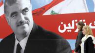 (di Alberto Zanconato, Ansa). Un'occasione per cominciare a fare chiarezza su una stagione di violenza che da dieci anni e' tornata a scuotere il Libano, ma anche una possibile fonte […]