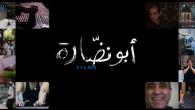 """Dall'aprile 2011 il collettivo Abounaddara, un nome che potrebbe tradursi come """"l'occhialuto"""", composto da film-makers anonimi basati a Damasco, carica ogni settimana un nuovo, brevissimo documentario sul suo sito Internet […]"""