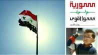 Amal Hanano analizza la strategia mediatica dietro la recente campagna elettorale di Bashar al Asad, improntata sul motto Sawa (insieme). La giornalista di origine siriana fa notare come il regime […]