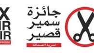 (ANSAMed). Ha studiato in Italia e scrive anche in italiano una dei tre vincitori del premio giornalistico arabo-mediterraneo per la libertà di stampa Samir Kassir finanziato dall'Unione Europea: la tunisina […]