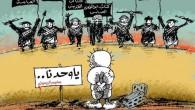 (di Qusai Zakarya, per Foreign Policy. Traduzione dall'inglese di Claudia Avolio). Dopo che il regime di Bashar al Asad ha passato due anni a massacrare i palestinesi nel campo di […]